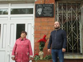 Открытие памятной мемориальной доски Иванову Алексею Юрьевичу