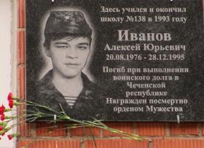 Открытие мемориальной доски Памяти Иванова Алексея Юрьевича