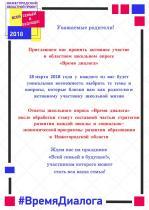 """Реализация областного проекта """"Всей семьей в будущее"""""""